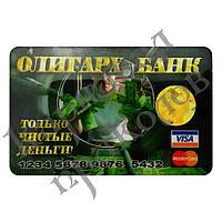 """Прикольная Кредитка """"Олигарх Банк"""""""