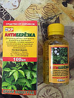 Антиберезка 100 мл гербицид
