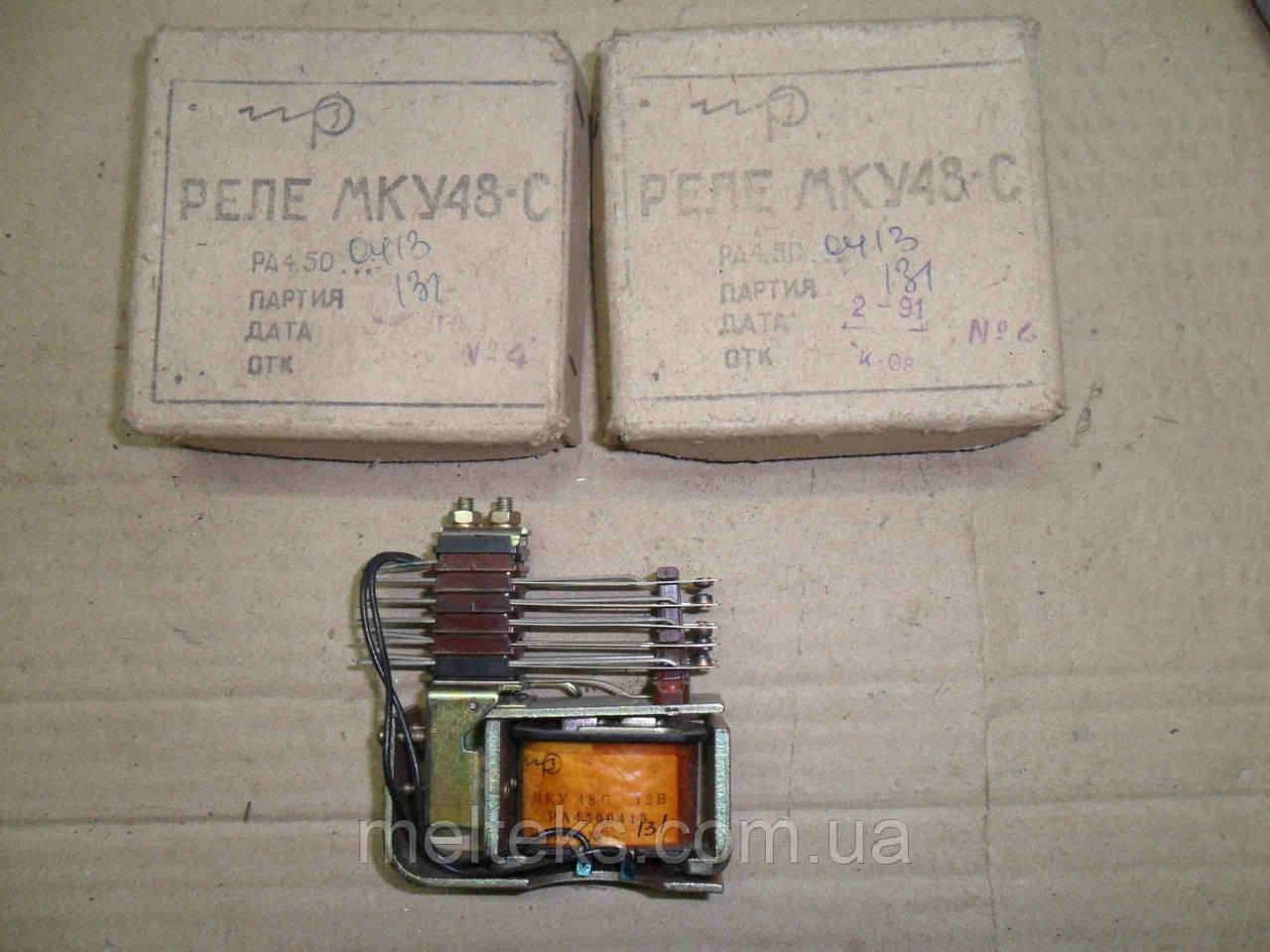 Реле МКУ-48 СРА4.500.413 на 12В