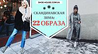 СКАНДИНАВСКАЯ ЗИМА: 22 ОБРАЗА ОТ ТОПОВЫХ ИНСТАГРАМЕРОВ СЕВЕРА ЕВРОПЫ