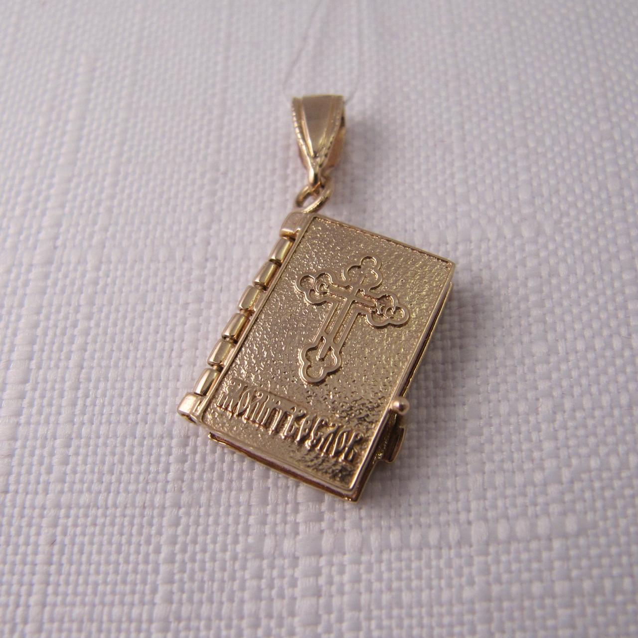 Купить Золотая подвеска Молитвослов ОТЧЕ НАШ в Киеве от компании