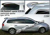 Спойлер на VW Passat B6 combi 3C5 (2005-...)
