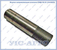 Втулка направляющая клапана СМД-18-31 (14-0603)