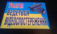 """Табличка """"Внимание ведется видеонаблюдение"""", фото 1"""