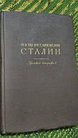 Й.В.Сталин. Краткая биография
