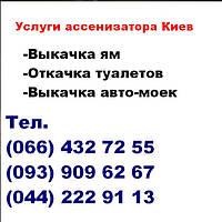Вызов Ассенизатора Киев.Выкачка ям,откачка туалетов.