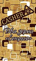 Молотый кофе «Два зерна» Эспрессо