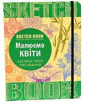Скетчбук SketchBook Малюємо квіти (бежево-зеленый переплёт) (укр)