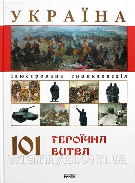 101 героїчна битва. Ілюстрована енциклопедія