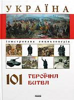 101 героїчна битва. Ілюстрована енциклопедія, фото 1