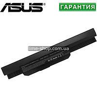 Аккумулятор батарея для ноутбука ASUS A43TK, A43U, A53, A53B, A53BR, A53BY, A53E, A53F
