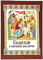 Євангеліє в переказі для дітей (укр)