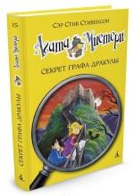 Стивенсон С. Агата Мистери. Секрет графа Дракулы