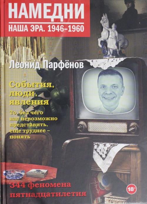 Парфенов Л. Намедни. Наша эра. 1946-1960