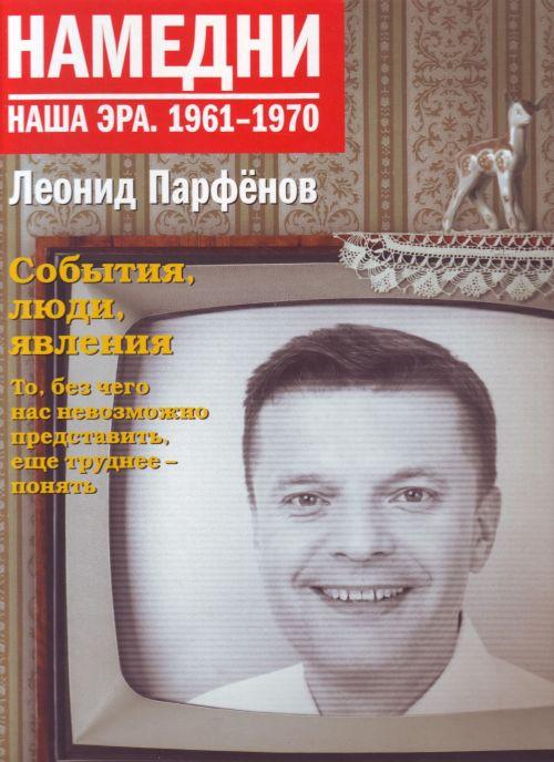 Парфенов Л. Намедни. Наша эра. 1961-1970