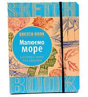 Скетчбук SketchBook Малюємо море Экспрес курс рисування (бежево-голубой переплёт) (укр)