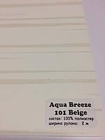 Рулонные шторы Aqua Breeze бежевая