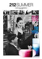Туалетная вода Carolina Herrera - 212 Summer ( Каролина херрера) 100 мл