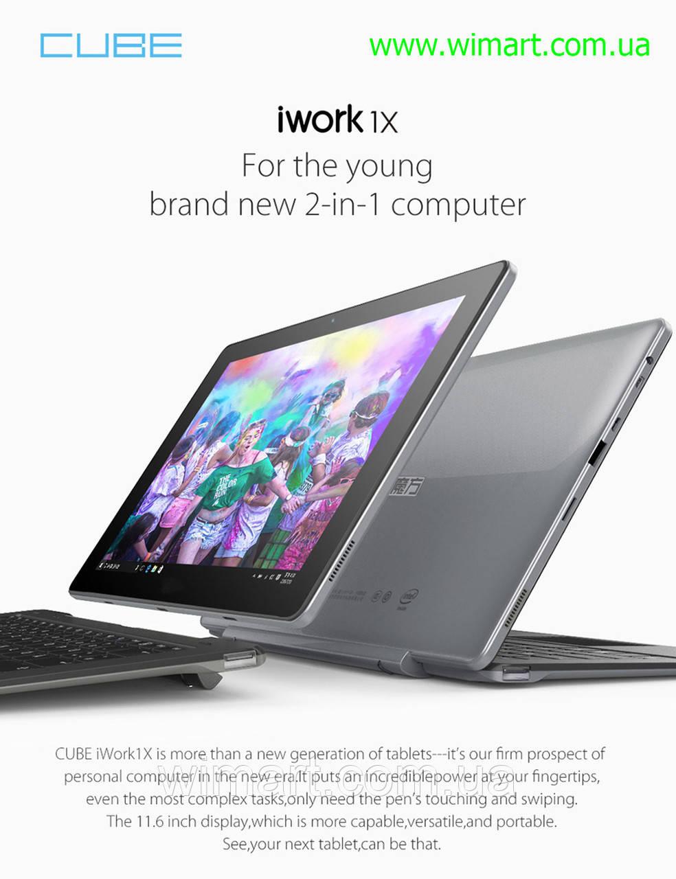 """Планшет Cube iWork1X (U116GT1) Intel Atom X5- Z8350 4GB/64GB Windows 10. - Интернет - магазин ноутбуков, планшетов, мобильных телефонов, смартфонов и аксессуаров """"WiMart"""" в Киеве"""