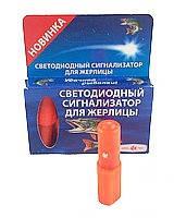 Светодиодный сигнализатор для жерлиц