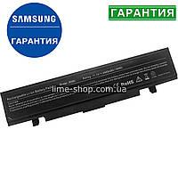 Аккумулятор батарея для ноутбука SAMSUNG NP-R430-JA02RU, NP-R430-JB01RU, NP-R430-JS01RU,