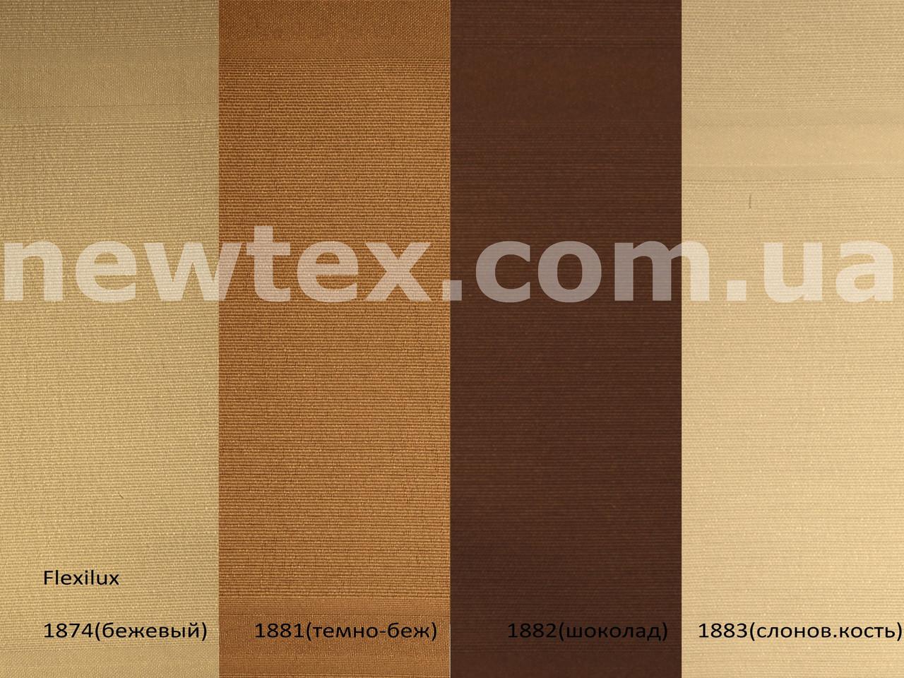 Римские шторы Flexilux (7 цветов)