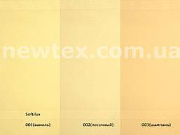 Римские шторы Softilux (7 цветов)