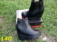 Женские деми ботинки на тракторной танкетке, 36 39 40р