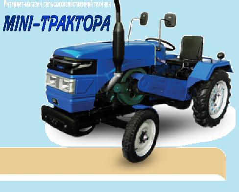 Наполнение интернет-магазина мини-тракторов