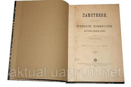 Антикварная книга Памятники, изданные Киевской коммиссией для разбора древних актов.