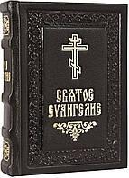 Святое Евангелие (на церковно-славянском с зачалами), фото 1