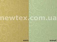 Ролеты тканевые  открытого типа Арома (4 цвета)