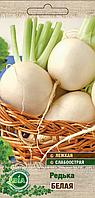 Редька Белая (3 г.) Семена ВИА (в упаковке 20 пакетов)