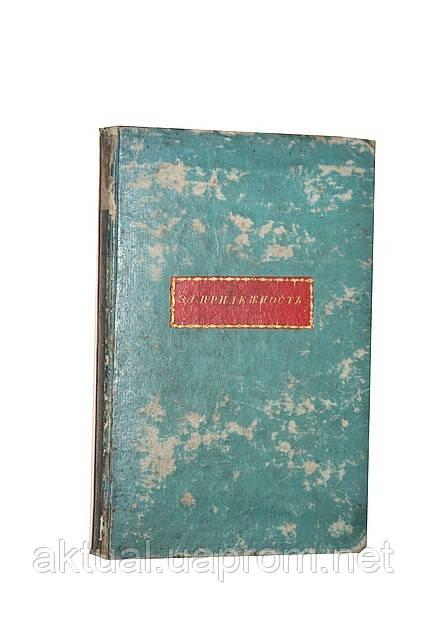 Антикварная книга Рассуждение о свободных художествах. П. Чекалевский.