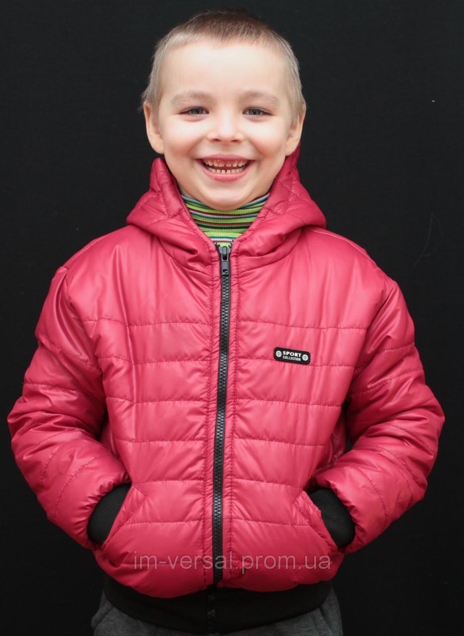 Куртка спортивная детская