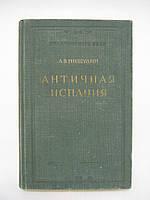 Мишулин А. Античная Испания до установления Римской провинциальной системы в 197 г. до н.э. (б/у)., фото 1