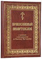 Православный молитвослов с канонами (церковно-славянский, крупный шрифт)