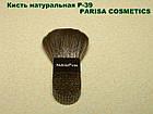 Кисточка для нанесения рассыпчатых средств PARISA COSMETICSнатуральнаяР-39, фото 2