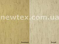 Ролеты тканевые открытого типа Лен (2 цвета)