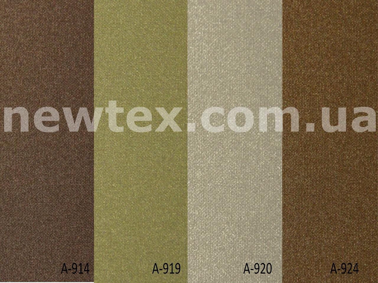 Ролеты тканевые  закрытого типа Luminis (12 цветов)