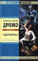 Фэнтези Марина и Сергей Дяченко Одержимая