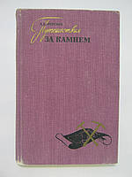 Ферсман А.Е. Путешествия за камнем.