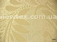 Ролеты тканевые закрытого типа Sofi (2 цвета)