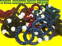 Резинка  кольорова вузька бархатна із білим шаром з камінням RК-8/100