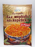 Приправа для моркови по-корейски (острая) ,тм Cykoria