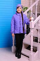 Куртка для девочек Одри - лаванда: 32,34,36,38,40