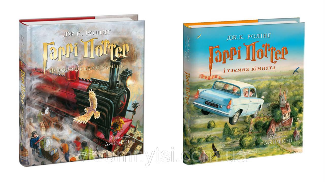 Комплект книг «Гаррі Поттер». Великі ілюстровані видання. Художник – Джим Кей