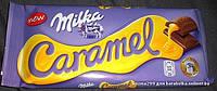 Шоколад MILKA Caramel (Карамель) Швейцария 100г