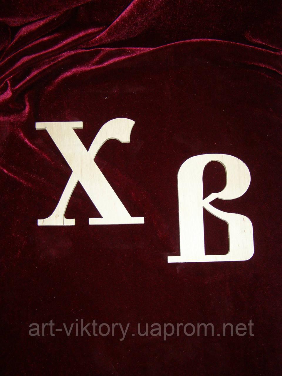 Буквы раздельные Х В (Христос Воскрес)