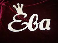 Имя Ева с короной
